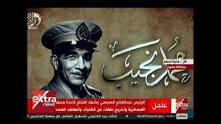 فيلما تسجيليا عن دور محمد نجيب في ثورة 23 يوليو