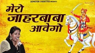 Mero Jaharbaba Aavego Latest Goga Ji Bhajan Hindi Bhajan Bhajan Kirtan