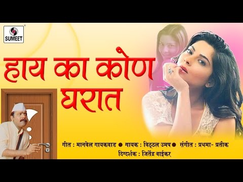 Hay Ka Kon Gharat - Makrand Anaspure Sonalee Kulkarni (lokgeet) video