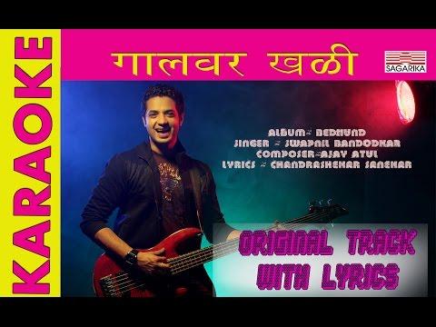 Galavar Khali (karaoke) - Swapnil Bandodkar video