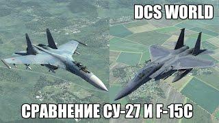 DCS World | Сравнение Су-27 и F-15C