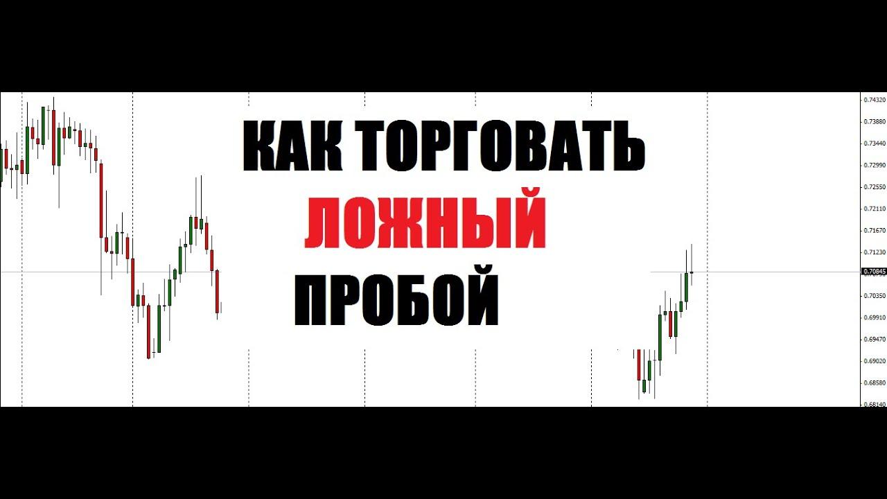 Отзывы о биржевых торгах на форексе