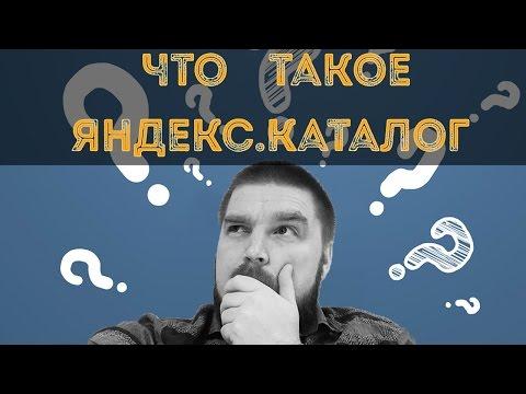 Что такое «Яндекс.Каталог»? Просто о сложном