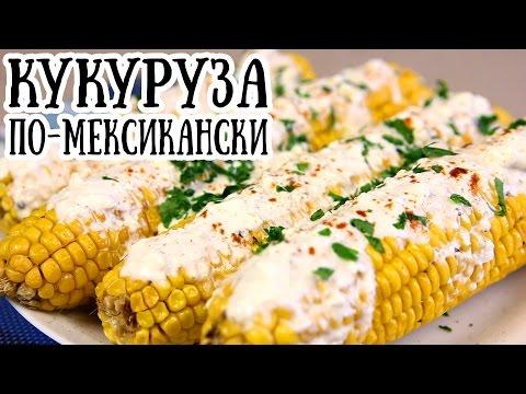 Печеная кукуруза в духовке [ CookBook | Рецепты ]