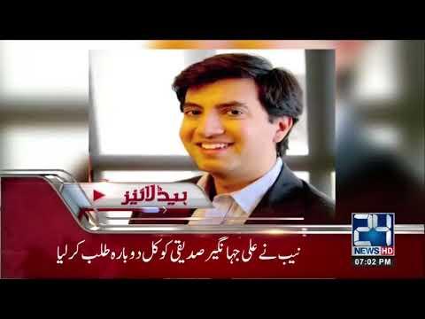News Headlines   7:00 PM   16 April 2018   24 News HD