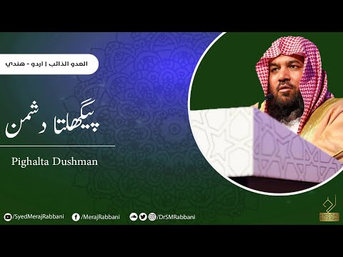Pighalta Dushman By S.k Syed Meraj Rabbani New 2013 video