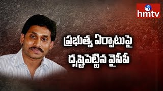 YSRCP Start Arrangements to Form New Government  | hmtv