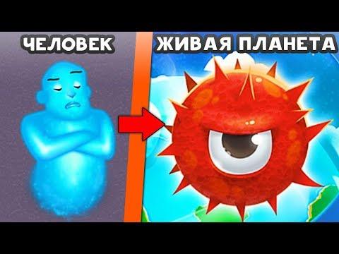 МАКСИМАЛЬНАЯ ЭВОЛЮЦИЯ ЧЕЛОВЕКА! - Human Evolution