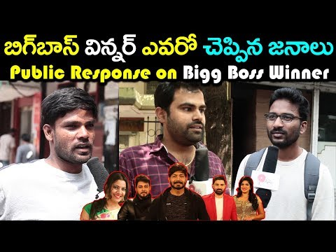 Public Response on Who is the Bigg Boss 2 Telugu winner|Public Talk on Bigg Boss Winner #9RosesMedia