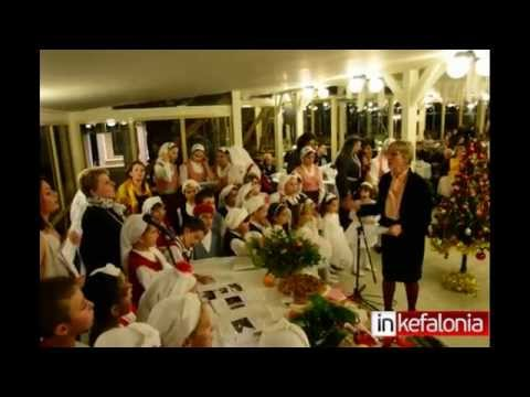 INKEFALONIA.GR : Χριστουγεννιάτικη γιορτή Λύκειο Ελληνίδων