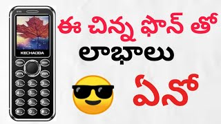 Small Card Phone With BT Caller From KECHAODA || Best Solution for Big Screen Phones..?? ll Telugu