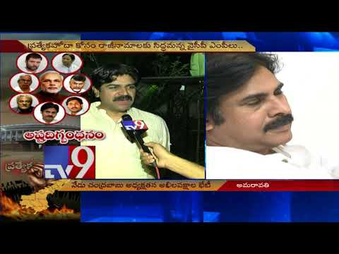 YCP, JanaSena Boycott CM Chandrababu's All Party Meet On AP Special Status Issue - TV9