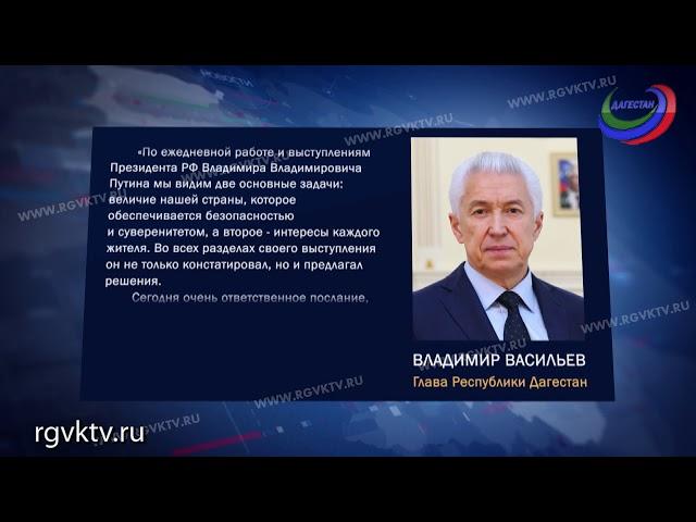 Глава Дагестана прокомментировал послание президента Федеральному Собранию