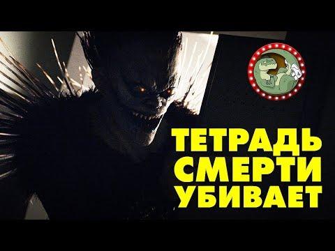 ТЕТРАДЬ СМЕРТИ - ХУДШИЙ ФИЛЬМ 2017 [МУВИТОН]
