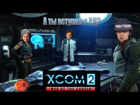 Xcom 2 War Of Chosen
