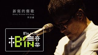 李宗盛Jonathan Lee [ 新寫的舊歌 Newly Written Old Song ] Official Live Video