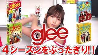 glee/グリー シーズン1 第22話