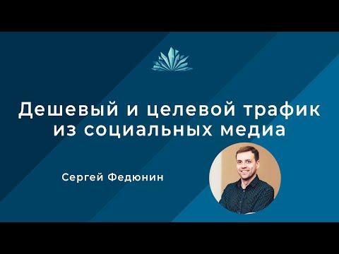 Сергей Федюнин: Дешевый и целевой трафик из социальных медиа