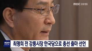 [단신] 최명희 전 강릉시장 한국당으로 총선 출마 선언 200107