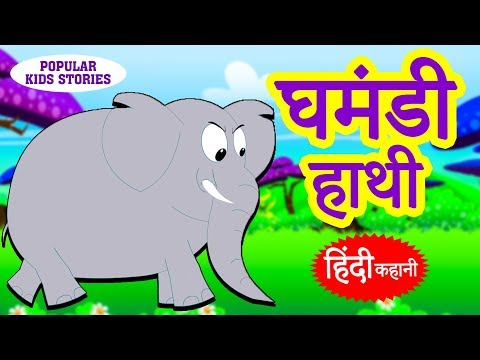 घमंडी हाथी - Hindi Kahaniya for Kids | Stories for Kids | Moral Stories for Kids | Koo Koo TV Hindi thumbnail