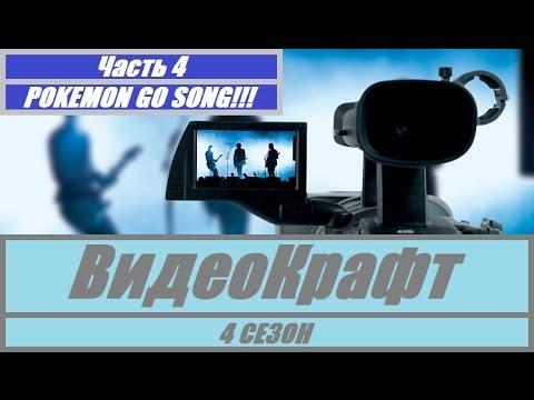 ВидеоКрафт: 4 сезон (часть 4) [POKEMON GO SONG!!!]