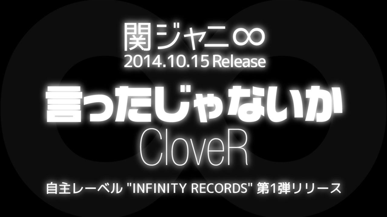 関ジャニ∞ ニューシングル「言ったじゃないか/CloveR」スポットCM動画情報☆