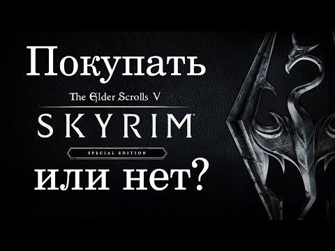 Skyrim Special Edition - Покупать или нет?