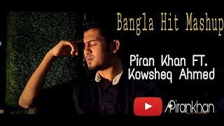 Bangla Hit Mashup - Piran Khan ft. Kowsheq Ahmed   Cover - Habib Wahid   Shunno   Hridoy Khan