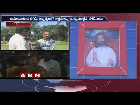 Police conducts search operations in Omooji Ashramam | Medchal | ABN Telugu