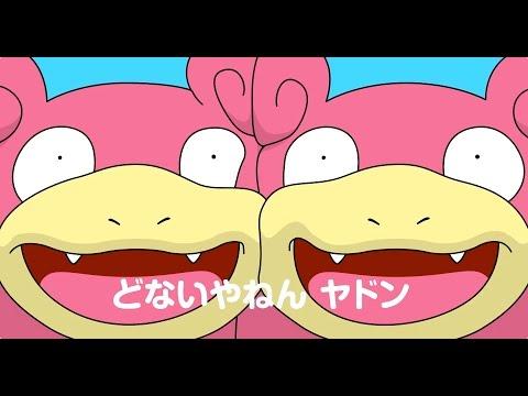 【公式】「どないやねん ヤドン」MV