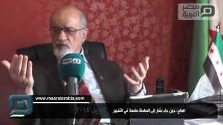 مصر العربية |  المالح: حين جاء بشار إلى السلطة طمعنا في التغيير