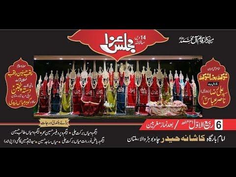Live Majlis 6 Rabi ul Awal Imam Bargah Kashan Haider Chah Bohar Wala Multan