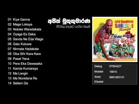 Galu Kotuwe Gal Banku - Ajith Muthukumarana video
