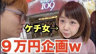 【家計崩壊】ドケチな女に9万円分の買い物させた結果www