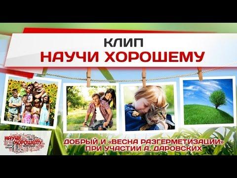 """Песня «Научи хорошему» - авторы Добрый и """"Весна разгерметизации"""""""