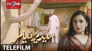 Ladies Tailor | TeleFilm | Chand Raat Special | TV One | 25 June 2017