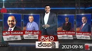 Ekwa Jayagamu 2021.09.16