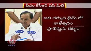 CM KCR Speaks About Kaleshwaram Project Financiers