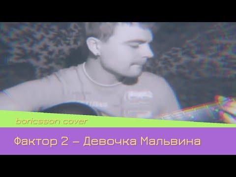 Илья и Влади - Девочка-Мальвина