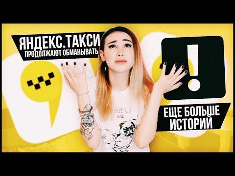 Яндекс.Такси продолжают обманывать людей! Таксист нанёс увечья пассажиру! Много историй