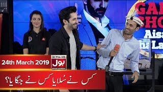 Sing Your Heart Out | Game Show Aisay Chalay Ga | 24th March 2019 | BOL Entertainment