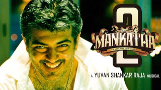 BREAKING: Mankatha 2 Starting Status | Ajith | Venkat Prabhu