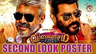Viswasam Second look Poster Release date Informed | Viswasam Ajith Kumar | Cini News Tamil