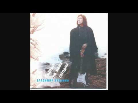 Владимир Кузьмин - Девушка со скрипкой