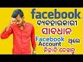 Odia || Facebook user be care full. Don't miss the video. Odia Tech Support. OTS. Odia Viral video