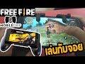 Free Fire เล่นโหดขึ้น ด้วย จอยเกมมือถือ Trigger + ด้ามจับ MobileGrip [รีวิว]