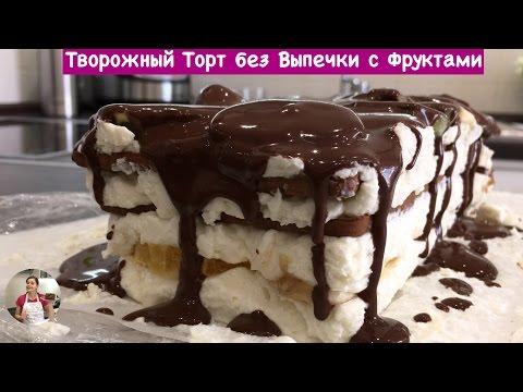 ОЧЕНЬ ВКУСНЫЙ Творожный Торт с Фруктами Без Выпечки (Cake Without Baking,  English Subtitles)