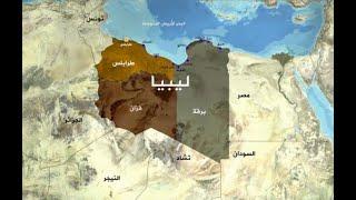 ليبيا.. هل تنتهي الحرب بعد قصف الوطية؟