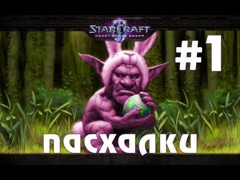 Пасхалки игры Starcraft 2 Heart of the Swarm Часть 1