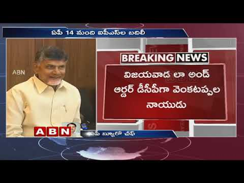 IAS, IPS Officers Transfers in AP |  Govt Reshuffled 14 IPS Officers | ABN Telugu